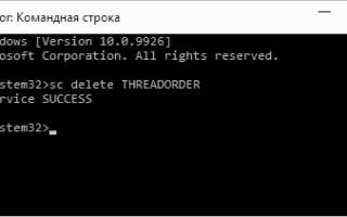 Как удалить службу в Windows 10, 8.1, 8, 7, Vista