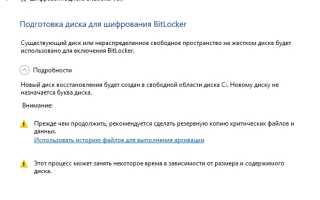 Включение шифрования BitLocker на диске С: без модуля TMP
