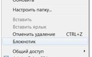 Как добавить в контекстное меню Windows ссылку на «Панель управления»
