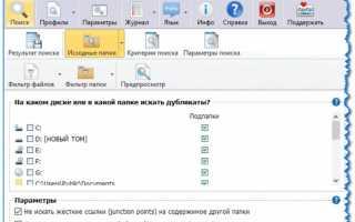 Поиск и удаление дубликатов файлов в Windows с помощью пятерки бесплатных программ