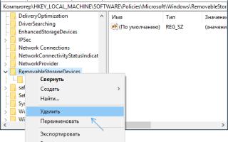Нет доступа к целевой папке в Windows (7, 10) – получаем необходимое разрешение