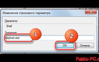 Возвращение пропавших значков на рабочем столе в Windows 7