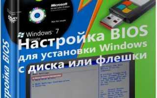 Расставляем приоритеты: как установить «винду» с флешки через BIOS