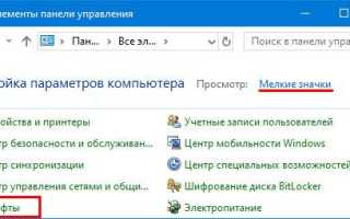 Выше, толще, круглее: как установить любой шрифт на Windows 10