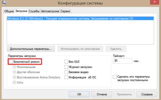 Как легко и быстро запустить в безопасном режиме компьютер с ОС Windows 8?