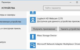 Ноутбук не видит встроенную веб-камеру — решение проблемы