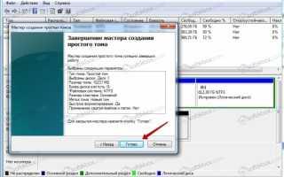 Как создать виртуальный диск на Windows 7 с помощью встроенных инструментов