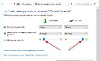 Как настроить яркость экрана ноутбука в Windows XP, 8, 10