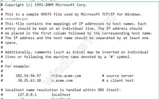 Как полностью восстановить файл hosts в Windows 10, 8.1, 8, 7