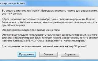 Как войти в windows 7 без пароля? Удаление и альтернативные способы