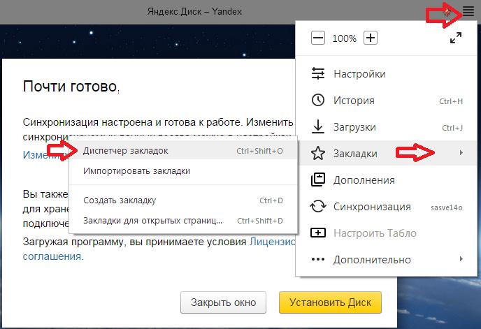 Как сохранить закладки в браузере тор hyrda вход watching videos in tor browser hyrda