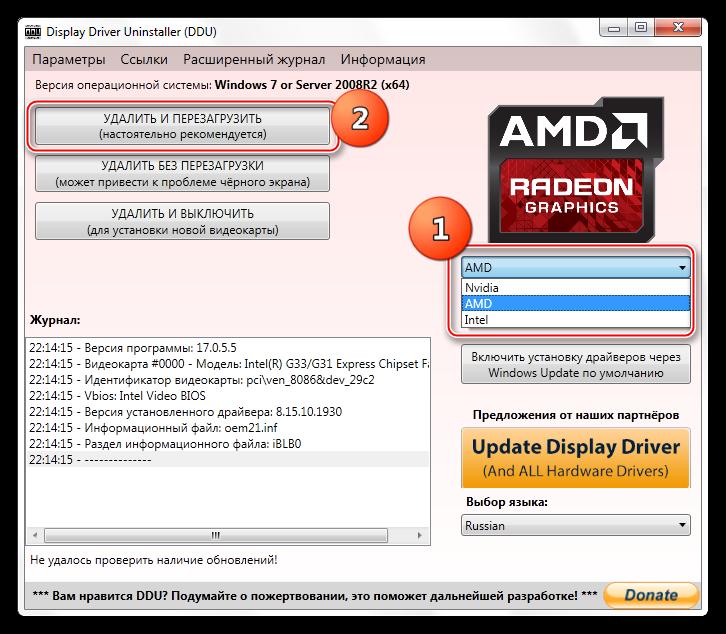 Vyibor-proizvoditelya-udalyaemogo-drayvera-i-sposoba-udaleniya-v-programme-Display-Driver-Uninstaller.png
