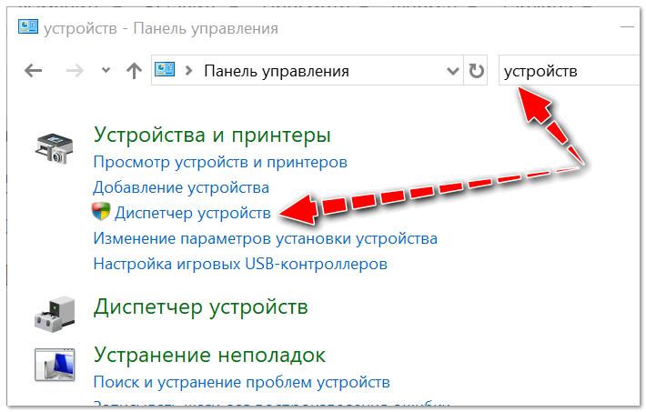 Kak-otkryit-dispetcher-ustroystv.png