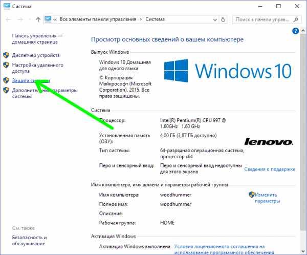 windows_10_kak_vklyuchit_zacshitu_sistemy_3.jpg