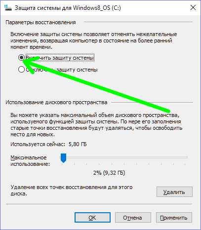 windows_10_kak_vklyuchit_zacshitu_sistemy_5.jpg