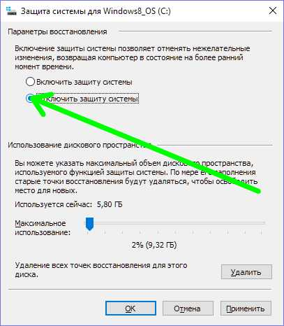 windows_10_kak_vklyuchit_zacshitu_sistemy_6.jpg