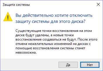 windows_10_kak_vklyuchit_zacshitu_sistemy_7.jpg