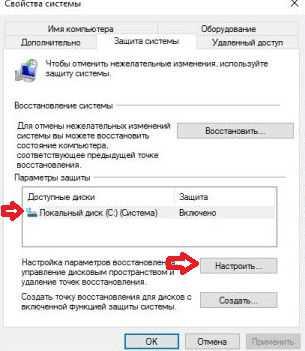windows_10_kak_vklyuchit_zacshitu_sistemy_9.jpg