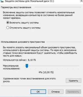 windows_10_kak_vklyuchit_zacshitu_sistemy_10.jpg