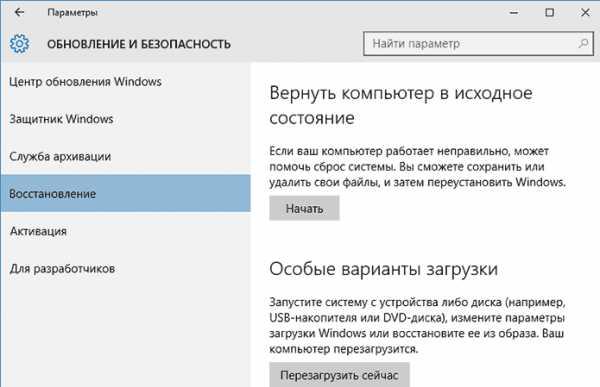 windows_10_kak_vklyuchit_zacshitu_sistemy_12.jpg
