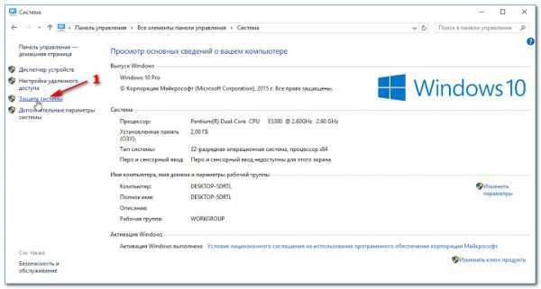 windows_10_kak_vklyuchit_zacshitu_sistemy_17.jpg
