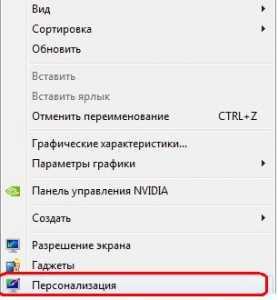 kak_najti_korzinu_v_windows_7_2.jpg