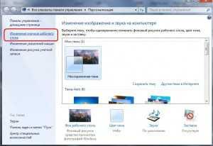 kak_najti_korzinu_v_windows_7_3.jpg