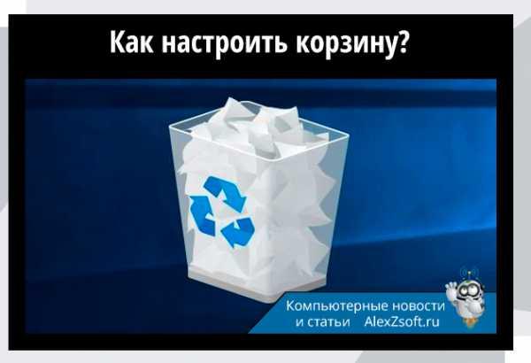 kak_najti_korzinu_v_windows_7_6.jpg