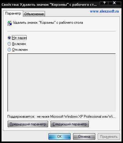 kak_najti_korzinu_v_windows_7_11.jpg