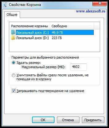 kak_najti_korzinu_v_windows_7_13.jpg