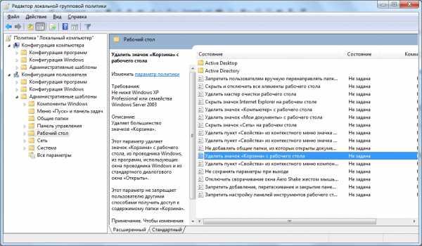 kak_najti_korzinu_v_windows_7_16.jpg