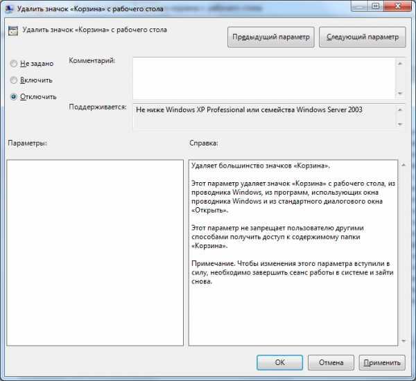 kak_najti_korzinu_v_windows_7_17.jpg