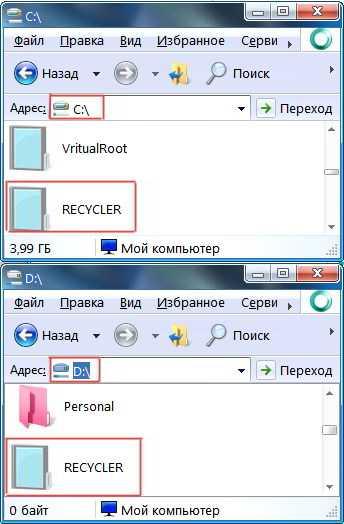kak_najti_korzinu_v_windows_7_20.jpg