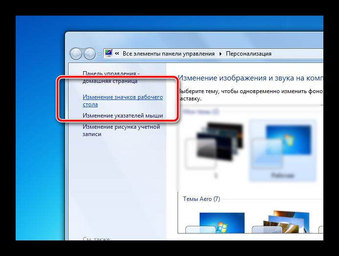 Nastroyki-znachkov-rabochego-stola-v-okne-Personalizatsii-Windows-7.png