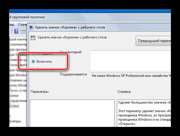 Redaktirovanie-parametrov-gruppovoy-politiki-v-OS-Windows-7.png