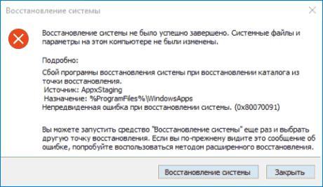 windows-10-restore-0x80070091-error.png