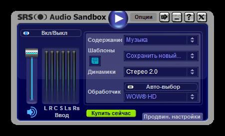 Nastroyka-zvuka-na-kompyutere-s-pomoshhyu-programm.png