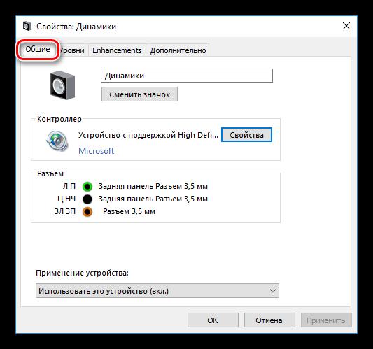 Prosmotr-osnovnoy-informatsii-ob-audioustroystve-v-Windows-10.png