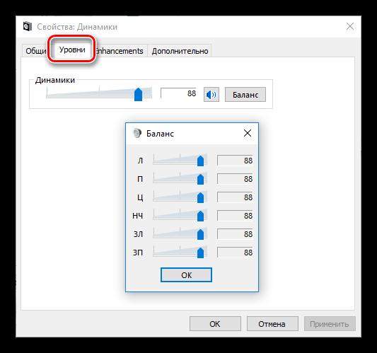 Nastroyka-urovnya-zvuka-i-balansa-audiosistemyi-v-Windows-10.png