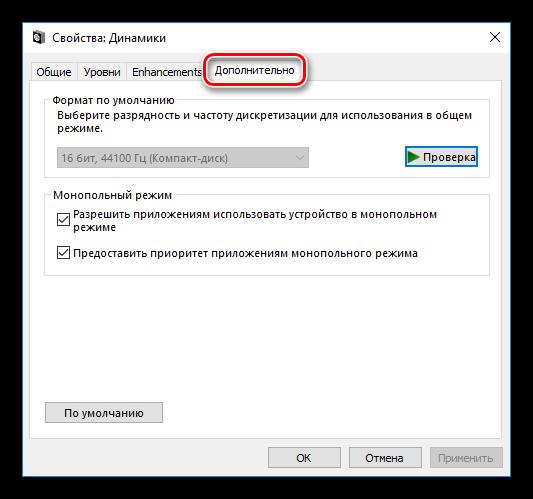 Nastroyka-bitnosti-chastotyi-i-monopolnogo-rezhima-audioustroystva-v-Windows-10.png