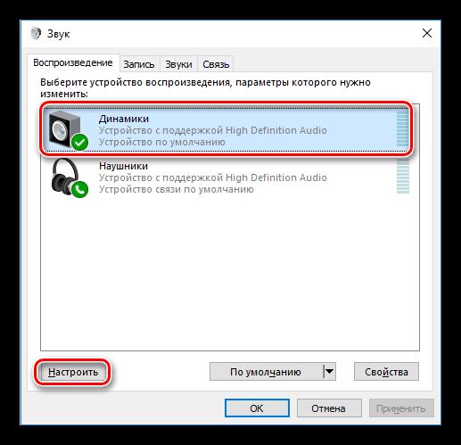 Perehod-k-nastroykam-parametrov-akusticheskoy-sistemyi-v-Windows-10.png