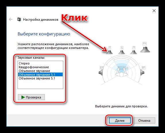 Nastroyka-konfiguratsii-akusticheskoy-sistemyi-v-Windows-10.png