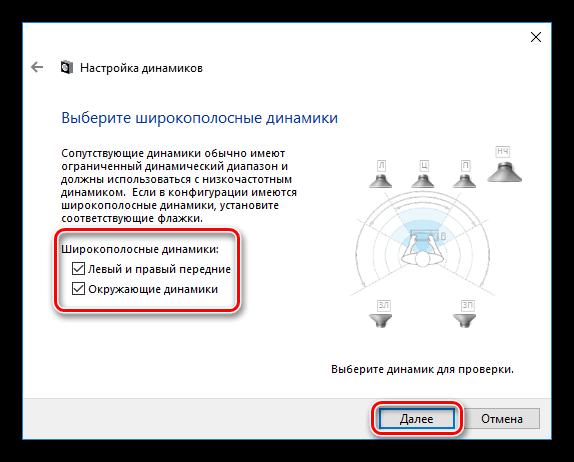 Nastroyka-shirokopolosnyih-dinamikov-akusticheskoy-sistemyi-v-Windows-10.png