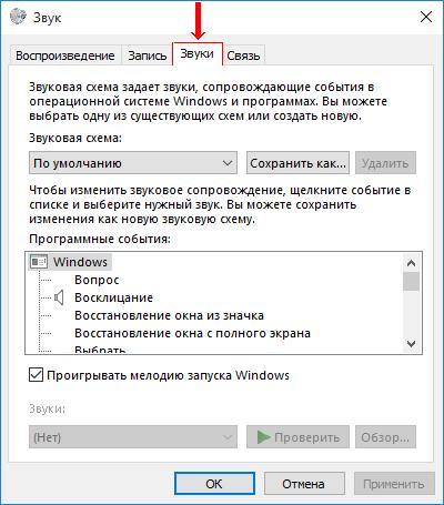 otklychit-zvuki-windows1.png