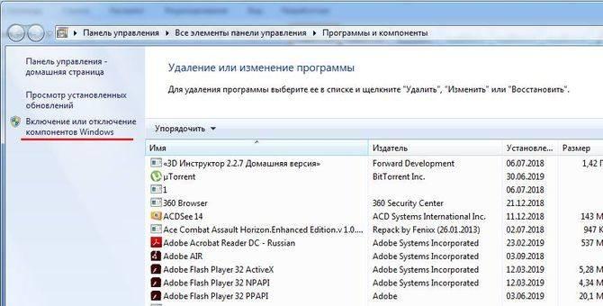 vklyuchenie_i_otklyuchenie_komponentov2.jpg