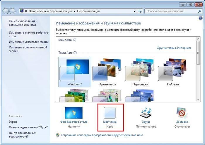 10-panel-personalizacii-v-7.jpg