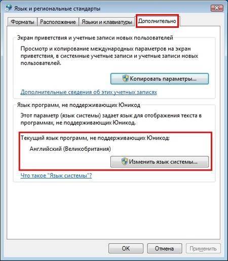 15-jazyk-i-regionalnye-parametry-v-7.jpg