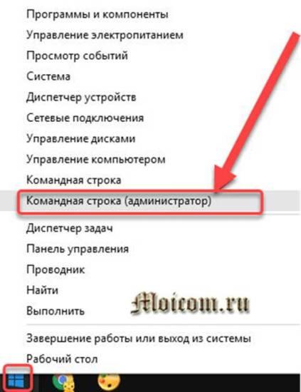 kak-vojti-v-Windows-10-kak-administrator-komandnaya-stroka.jpg