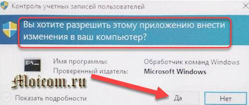 kak-vojti-v-Windows-10-kak-administrator-preduprezhdenie.jpg