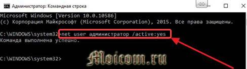kak-vojti-v-Windows-10-kak-administrator-komanda.jpg
